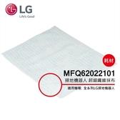 【LG樂金】掃地機器人 超細纖維抹布  MFQ62022101