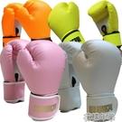 拳击手套響牌純色訓練拳擊手套女生女士定型成人散打搏擊泰拳仿皮 花樣年華