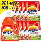 妙管家-抗菌洗衣精超值特惠組(4000g*1瓶+補充包*8包)