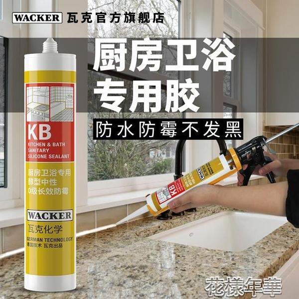 德國瓦克KB廚衛專用玻璃膠防水防霉中性硅膠黏馬桶密封膠透明白色 快速出貨