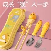 嬰兒童餐具訓練筷子家用小孩寶寶吃飯勺子叉學習練習套裝 交換禮物