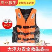 救生衣 大人救生衣大浮力船用專業釣魚便攜裝備浮力背心成人求生兒童救身 優樂美