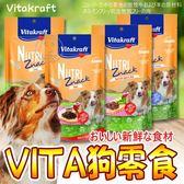 【🐱🐶培菓寵物48H出貨🐰🐹】德國 Vitakraft》vita健康天然狗零食肉乾系列-80g