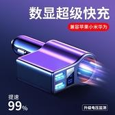 車載充電器 車載充電器點器汽車充一拖二三轉換插頭USB充電多功能手機快充 【米家科技】