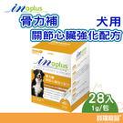 IN-Plus 骨力補 關節心臟強化配方28入.1g/1包)【寶羅寵品]