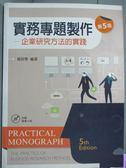 【書寶二手書T5/大學資訊_YJR】實務專題製作-企業研究方法的實踐5/e_楊政學