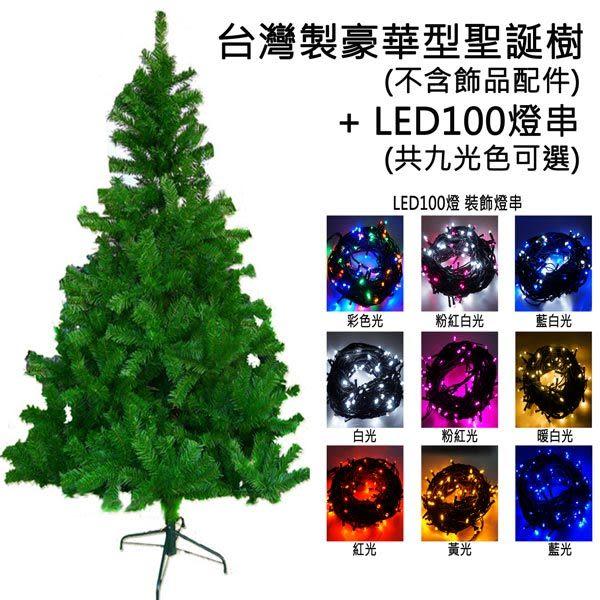【摩達客 】台灣製造6呎/6尺(180cm)豪華版綠聖誕樹 (不含飾品)+100燈LED燈2串(附控制器跳機)