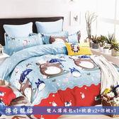 柔絲絨 5尺雙人 薄床包涼被組 4件組「傳奇龍貓」【YV9657】 快樂生活網