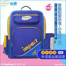 impact 怡寶 兒童護脊書包  IM0050B 藍色  標準型舒適護脊書包-小天使二代 系列  MyBag得意時袋