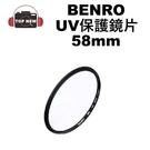 BENRO PD UV 58mm 保護鏡 百諾 高透光 濾鏡 UV鏡