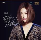 【停看聽音響唱片】【CD】陳瑞:像我這樣的人