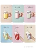 小熊榨汁機攪拌杯水果碰碰機網紅榨汁杯便攜式家用水果小型款-享家