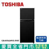 TOSHIBA東芝463L精品雙門變頻冰箱GR-RT624WE-PMT含配送+安裝【愛買】