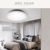 奧普led吸頂燈簡約現代溫馨臥室燈圓形燈具走廊過道燈房間書房燈—聖誕交換禮物