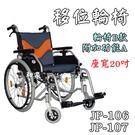 輪椅 鋁合金 B款 附加功能A 移位功能...