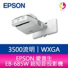 分期0利率 EPSON 愛普生 EB-6...