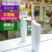沖牙器洗牙器沖牙器家用便攜式非電動洗牙機水牙線清洗按摩潔牙器店長推薦好康八折