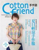 Cotton friend 手作誌(25):輕盈薄透&舒爽自然:夏日輕涼手作服