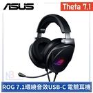 華碩 ASUS ROG Theta 7.1 USB-C 電競 耳罩式 耳機