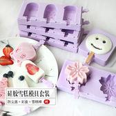 硅膠雪糕模具卡通創意自制冰糕冰淇淋冰棒冰棍棒冰磨具套裝家用 居享優品
