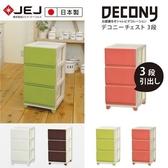 收納櫃置物櫃斗櫃衣物收納抽屜櫃【JEJ077 】 JEJ DECONY 系列窄版 抽屜櫃3 層完美主義