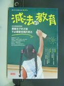 【書寶二手書T3/親子_GHS】減法的教育 順著孩子的天賦,_邢小萍