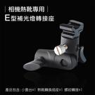攝彩@E型補光燈轉接座 相機熱靴專用 燈架小雲台 E型燈座 可連三腳架 棚燈架 柔光傘架
