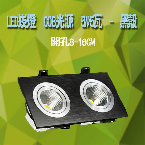 led崁燈閃爍 原因多種 led崁燈更換 簡易 適用 COB芯片5W/5瓦 STCOB401 免運費 廠家直送 - 黑殼