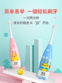 電動牙刷兒童電動牙刷3-6-12歲以上寶寶小孩軟毛防水聲波自動智慧刷牙 童趣屋 交換禮物
