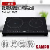 送 !餐盤組(3入)【聲寶SAMPO】微電腦雙口IH變頻電磁爐 KM-VA14GM