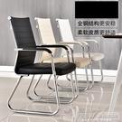 家用辦公椅弓形椅子會議椅麻將椅皮椅職員椅棋牌室椅學生椅『新佰數位屋』