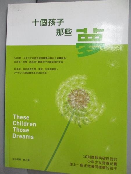 【書寶二手書T9/勵志_GOV】十個孩子,那些夢_鄭心媚, 周美瑤文字編輯