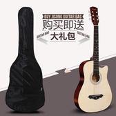 吉他木吉他民謠吉他38寸民謠木吉他 初學者男女學生練習 成人樂器入門通用款刻字-年終狂歡