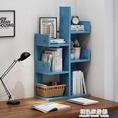 書桌上學生書架簡易家用整理架子桌面置物架創意多層收納小型書櫃 NMS初色家居館
