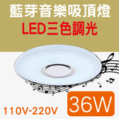 36W 藍芽音樂 手機QR碼控制 LED吸頂燈 調光吸頂燈 客廳燈、房間燈、美術燈、吸頂燈