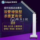 紫外線消毒燈 紫外線消毒車幼兒園醫院診所車間消毒燈(220v)轉角1號