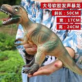 超大號軟膠會叫恐龍玩具大號霸王龍仿真動物模型3-6歲男孩子禮物 MKS小宅女