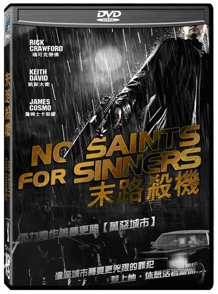 末路殺機 DVD No Saints for Sinners(購潮8)