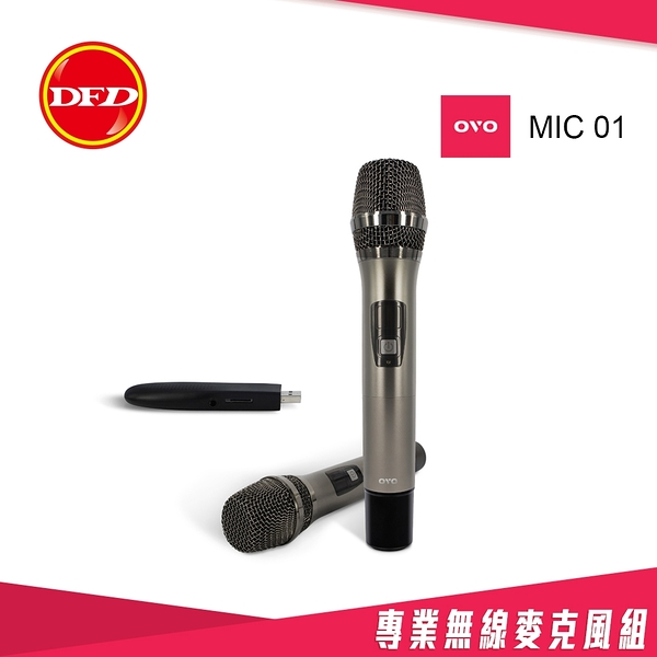 OVO MIC 01 專業無線麥克風組 五段可調劇院級ECHO 公司貨