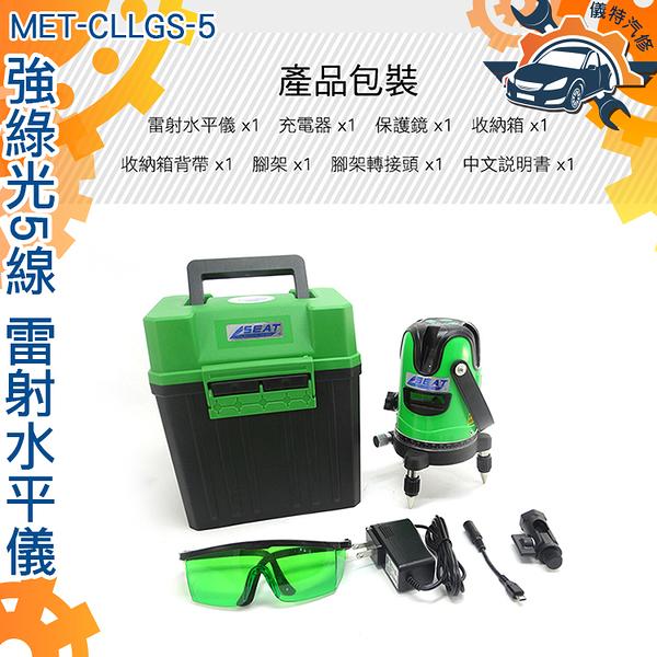 《儀特汽修》5線綠光雷射水平儀附腳架 強光 紅外線水平儀 雷射墨線儀 MET-CLLGS-5