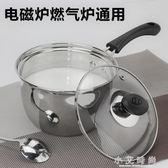 帶手柄不銹鋼小奶鍋不粘 迷你牛奶煮奶鍋湯鍋寶寶輔食鍋 小艾時尚.igo