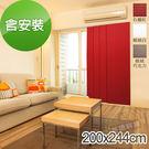 【加點】200*244cm (含安裝)伸縮軌道+片簾組 平織系列 MH-A4RP0 遮光窗簾 可當輕隔間用