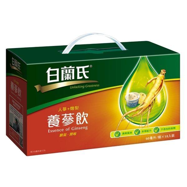 白蘭氏養蔘飲-冰糖燉梨60ml 18入