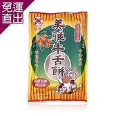 美雅宜蘭餅 金棗芝麻牛舌餅 15包【免運直出】