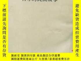 二手書博民逛書店中文罕見日文對照《日本的民間故事》Y3201 編輯 財團法人 霞