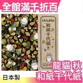 【龍貓 秋 5種20枚入】日本製 和紙千代紙 工藝色紙和紙 書籤文具150x150【小福部屋】