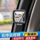 盲點鏡 二排后視輔助鏡車內盲點鏡后排下車廣角反光鏡倒車鏡防撞鏡