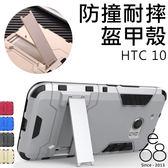 E68精品館 二合一盔甲 HTC 10 鎧甲 手機殼 支架 軟殼 防摔殼 防震 邊框 鋼鐵人 保護套 保護殼