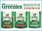 ☆寵愛家☆VOHC認證Greenies健綠潔牙骨袋裝6oz(170g)