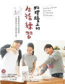 (二手書)料理檯上的生活練習:從廚房開始的五感啟發,一起探索孩子的個性與天賦..